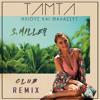 Tamta - Ilious Kai Thalasses (S Miller Club Remix)