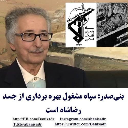 Banisadr 97-02-08=بنیصدر: سپاه مشغول بهره برداری از جسد رضاشاه است