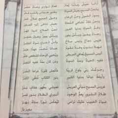 ارنا نعيش زمان يعاد - كلمات د.سعيد باز لحن يوسف صمويل موسيقي سامح ظريف