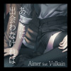 【Vulkain】 Aimer 『Anata ni Deawa Nakereba』 【Arrange & Vocal】