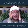 Download أجمل التلاوات - واذا سألك عبادي عني فأني قريب - من روائع الشيخ عبد الباسط عبد الصمد Mp3