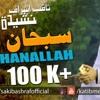 SUBHANALLAH ᴴᴰ   Sakib Ashraf   Islamic Nasheed   سبحان الله   New Song 2017