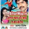 Agar Pyaar Ho Jaai Ta Kaa Karem - Kamni Bhaskar Bhojpuri Superhit Song 2018