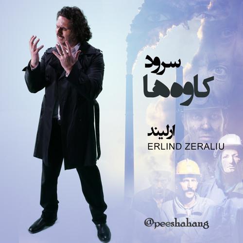 Erlind Zeraliu - سرود کاوهها