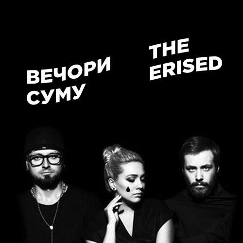 """The Erised у """"вечорах суму"""""""