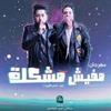 El Da5lawya Mafesh Moshkela