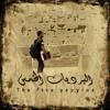 Download أغنية آه من سمارة - ميكنج فيلم البرديات الخمس Mp3