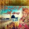 Khudaya ishq e Muhammad main wo maqam aye