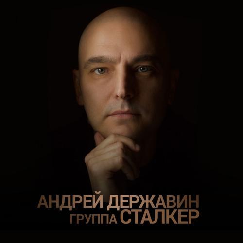 Андрей Державин  - Не плачь, Алиса!℗©1989-2017