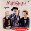 Trio Marenych - Виїзд на чужину (leaving to a foreign country) - with Lyrics
