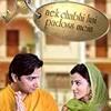 Aek Chabhi Hai Padoss Mein- Title Track