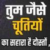 Tum Jaise Chutiyo Ka Remix | Yaaro Ne Mere Waste | Rajeev Raja FRIENDS ANTHEM Ft Dj Raj Fire Boy