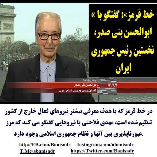 Banisadr 97-02-11=«خط قرمز»: گفتگو با ابوالحسن بنی صدر، نخستین رئیس جمهوری ایران