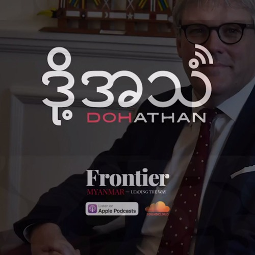 Episode 27: Part 4, An interview with outgoing British Ambassador Andrew Patrick (Burmese version)