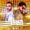 Wolfine Ft Maluma - Bella Remix