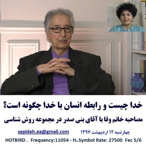 Banisadr 97-02-12=خدا چیست و رابطه انسان با خدا چگونه است؟: مصاحبه تلویزیون سپیده با آقای بنی صدر