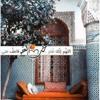 Download إياد جيان - دعاء الحمد لله Mp3