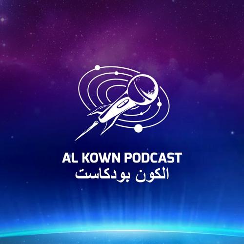 KP02: خرافة التنجيم و علم الأبراج