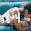Xiao Pan Pan & Xiao Feng Feng - Learn To Meow