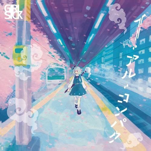 【例15新譜】イー・アル・コンパク / GIRLSICK - XFD