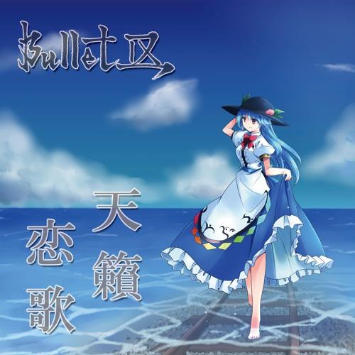 天籟恋歌XFD - Ten-Rai-Ren- Ka