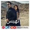 Thays OST |❤️❤️❤️| Aplus Dramas | Thays Drama Title | Junaid Khan , Hira Mani | Pakistani Drama