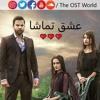Chan Kithan Guzari Ayee Raat Ve |❤️❤️❤️| Ishq Tamasha OST |Hum TV | The OST World