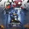 Kamen Rider Amazons Season 2 OST DIE SET DOWN