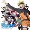 Naruto Shippuden Movie 3 OST - 27 Forced Twilight