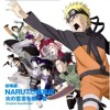 Naruto Shippuden Movie 3 OST - 03 Silent Song