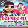 Peni Me Chheni Awadhesh Premi