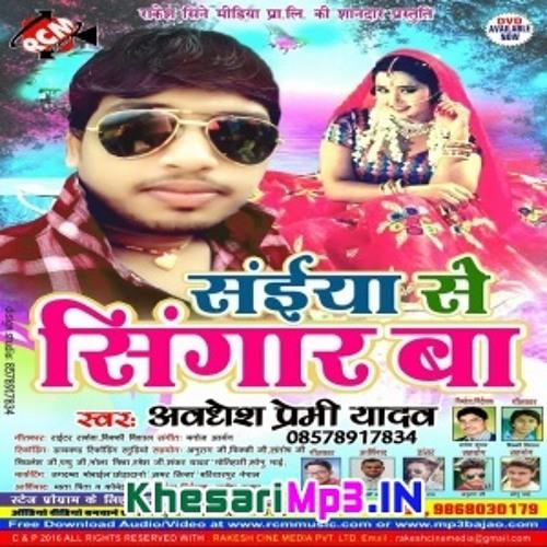 Bhojpuri song dj  awadhesh premi download