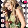 Download Dana Halabi - Shaka Baka   دانا الحلبي - شكى بكى Mp3