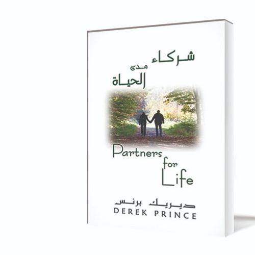 كتاب شركاء مدى الحياة