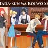 オーイシマサヨシ「オトモダチフィルム」(TVアニメ『多田くんは恋をしない』オープニングテーマ)