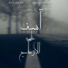 "The Punisher .FT. Emaan El hawary "" Track اسف علي الازعاج(assef 3ala el ez3ag) Rc. Rakaan"