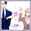 【 charns 】キミの隣 (Kimi no Tonari/Next to You) 【 ヲタクに恋は難しい (Wotakoi) ED | English 】