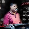 Download new مال المقادير الشديد عبده الثنائي Mp3