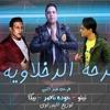 Download مهرجان فرحة الدخلاوية - تيتو - حودة ناصر - حمو بيكا Mp3