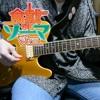 Shokugeki No Souma Season 4 OP 『Symbol – Luck Life』{TABS} Guitar Cover 食戟のソーマ 餐ノ皿』遠月列車篇