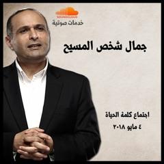 جمال شخص المسيح - د. ماهر صموئيل - اجتماع كلمة الحياة