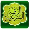 www.tvQuran.com - الرقية الشرعية al Roqia Sharia
