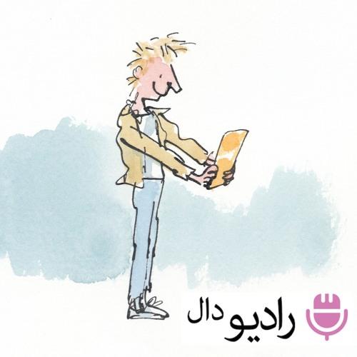 Radio Daal