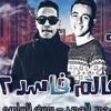 Download مهرجان عالم فاسد ٢ _ توزيع _ احمد العميد _ مهرجانا.mp3 Mp3
