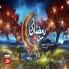 Ramazan Mein BOL - Dr. Aamir Liaquat Hussain 2017