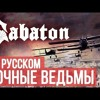 Sabaton - Night Witches (Cover By Radio Tapok)