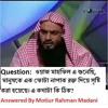 QA মানুষকে এক ফোটা নাপাক রক্ত দিয়ে সৃষ্টি করা হয়েছে। এ কথাটা কি ঠিক By Motiur Rahman Madani