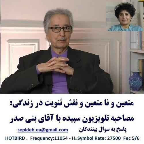 Banisadr 97-02-19=متعین و نا متعین و نقش ثنویت در زندگی: مصاحبه تلویزیون سپیده با آقای بنی صدر