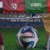 Download اغنية عرب كاس العالم 2018 Arab in World Cup song وليد سامي Waleed Samy علي بن سالم Ali Ben Salem Mp3