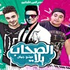 مهرجان الصحاب يلا  - ميشو جمال اورج اسامه الصغير - توزيع اسلام شيتوس